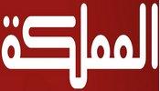 Al Mamlaka TV