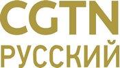 CGTN Russian TV