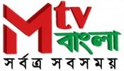 MTV Bangla