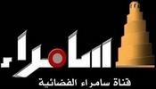 Samarra TV