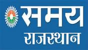 Samay Rajasthan