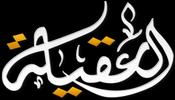 Al Aqila TV
