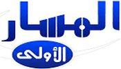 Al-Masar Al-Oula Satellite Channel