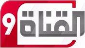 Al Qanat 9 TV