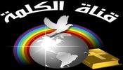 Alkalema TV Network