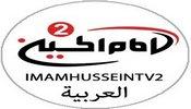 Imam Hussein TV Arabic