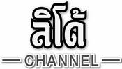 Lido Channel