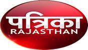 Patrika Rajasthan