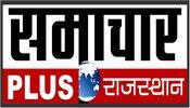 Samachar Plus Rajasthan