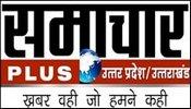 Samachar Plus Uttar Pradesh / Uttarakhand