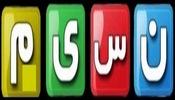 TV Nasim